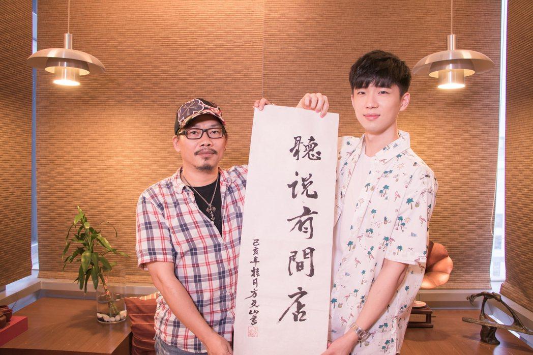 方文山(左)和曹楊為「用九柑仔店」打造主題曲  圖/三立提供