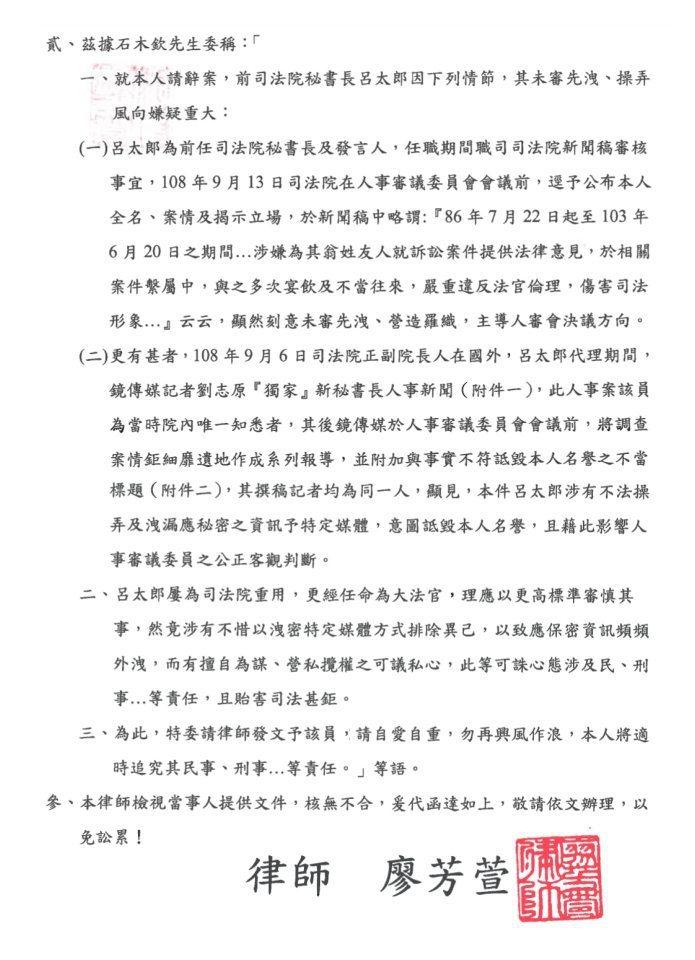 前公懲會委員長石木欽今發律師函,要求今就任大法官的呂太郎「自重自愛,不要再興風作...