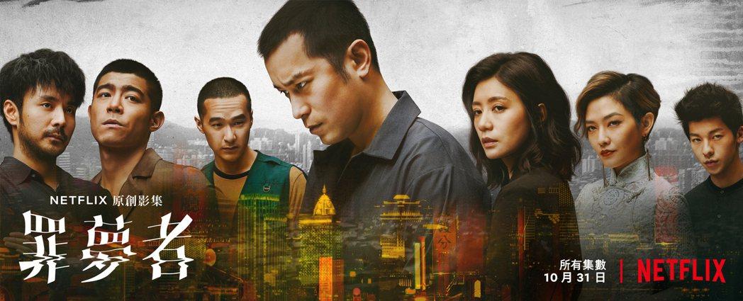 Netflix 首部華語原創影集「罪夢者」全卡司海報。圖/Netflix提供
