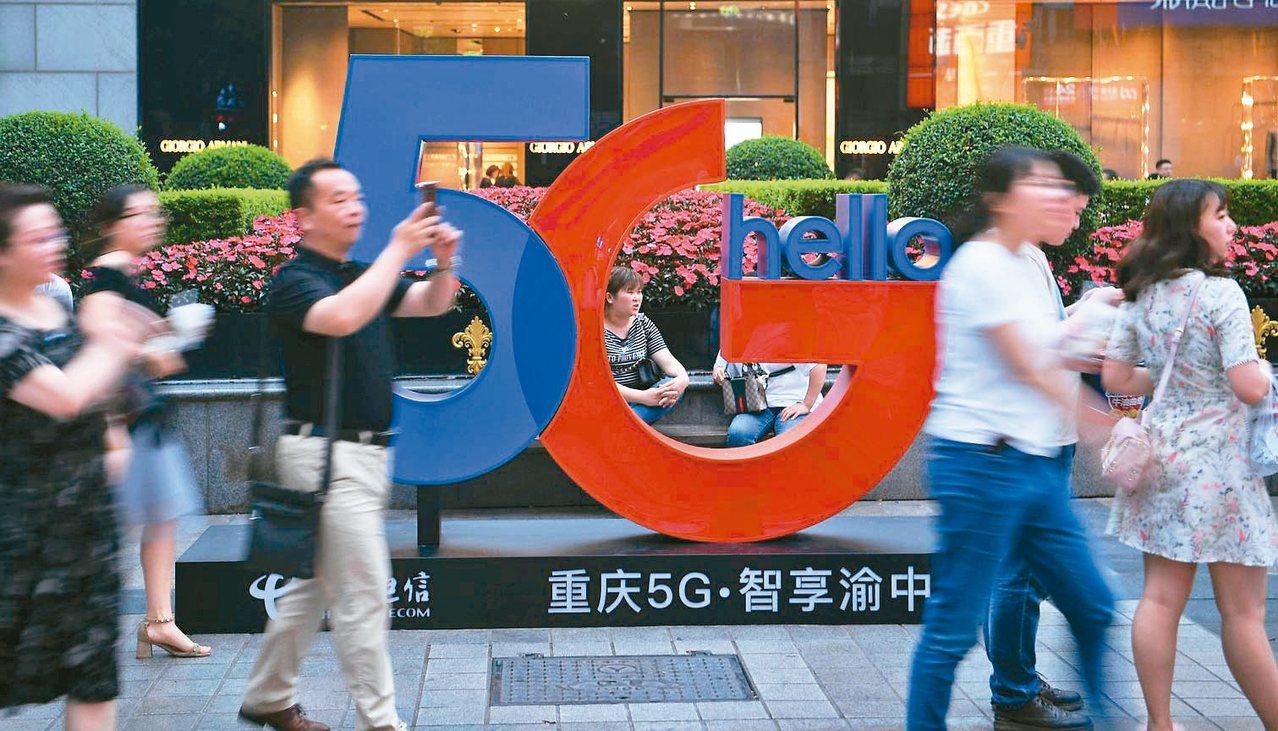 中國大力推進5G發展。圖為重慶解放碑商圈擺放的「5G」 標識。 中新社資料照