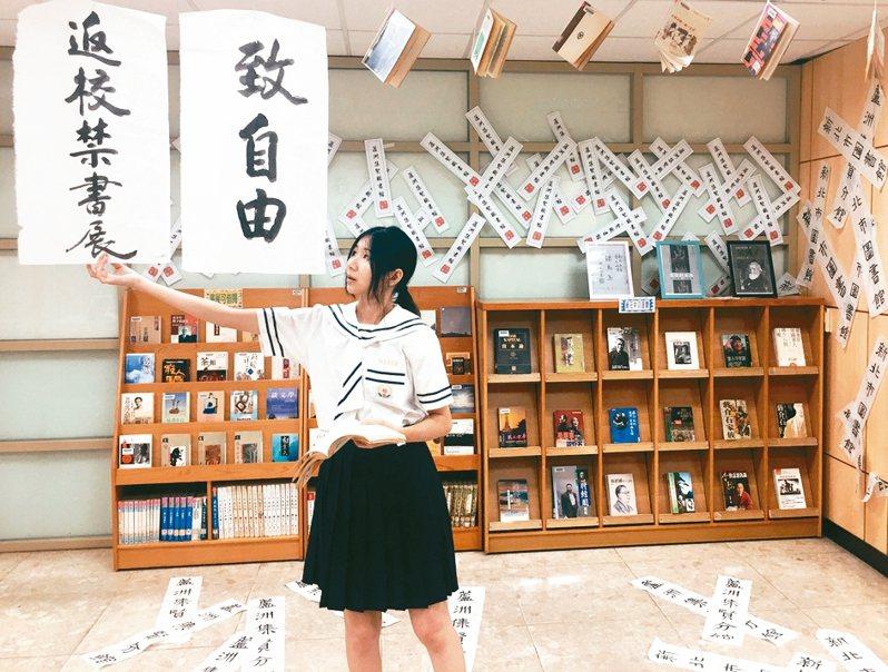新北市圖書館蘆洲集賢分館搶搭電影「返校」風潮,推出「致自由─返校禁書展」,展出當時其中150本禁書,還透過封條及標語布置展區。 圖/蘆洲集賢圖書館提供