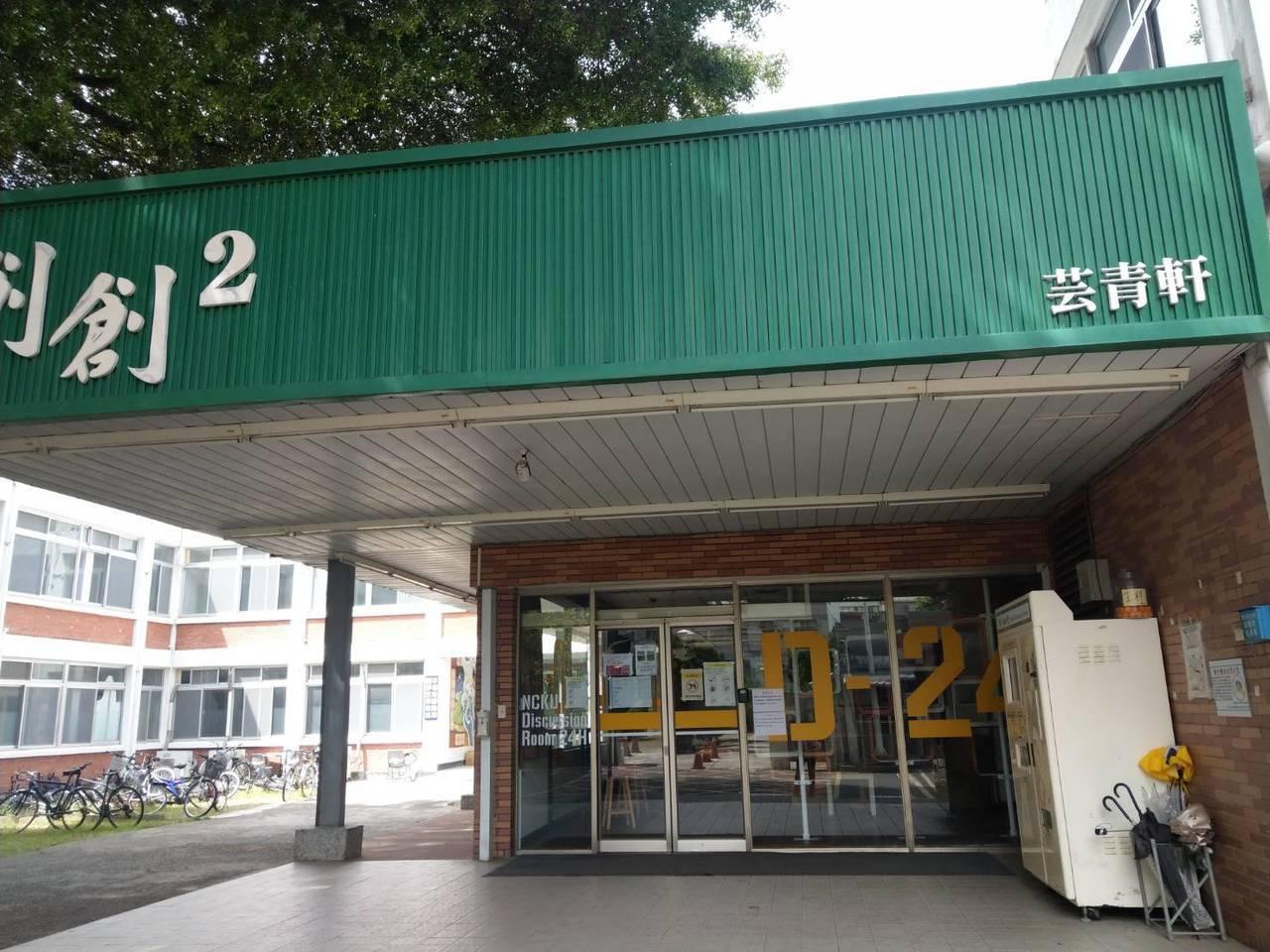 成大校園登革熱疫情再擴大,芸青軒活動中心無限期封閉。 圖/台南市衛生局提供