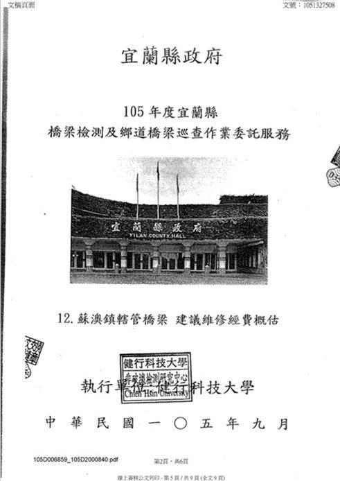 105年度宜蘭縣橋梁檢測報告封面。圖/交通部提供