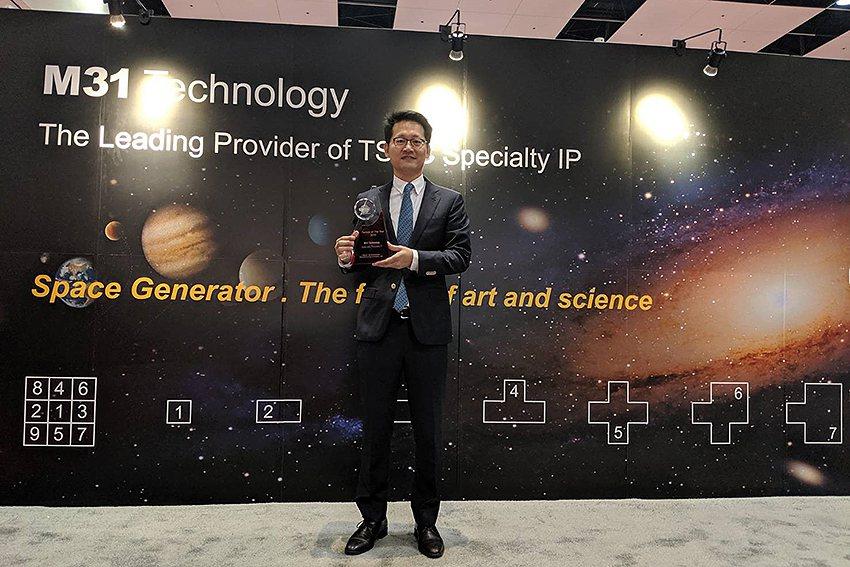 M31円星科技獲頒2019年台積電「特殊製程矽智財合作夥伴」獎,執行副總經理石維...