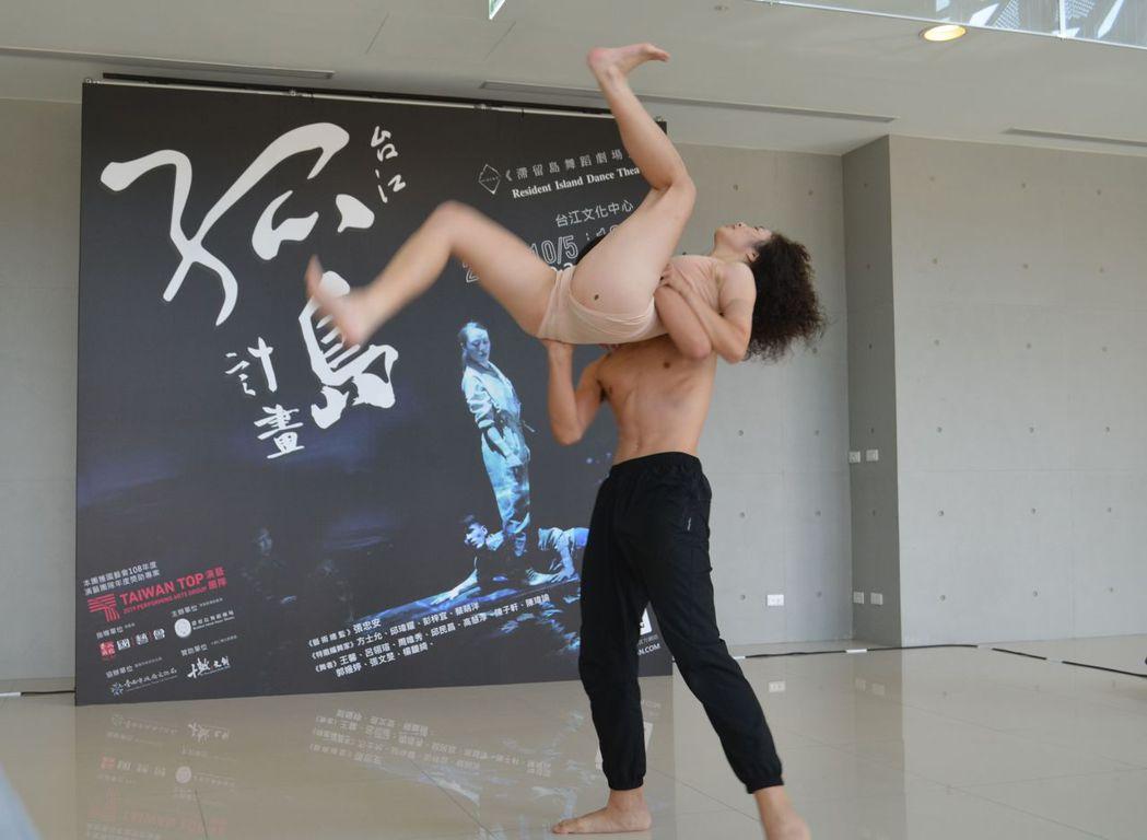 《台江孤島計畫》演出舞碼之一。  陳慧明 攝影