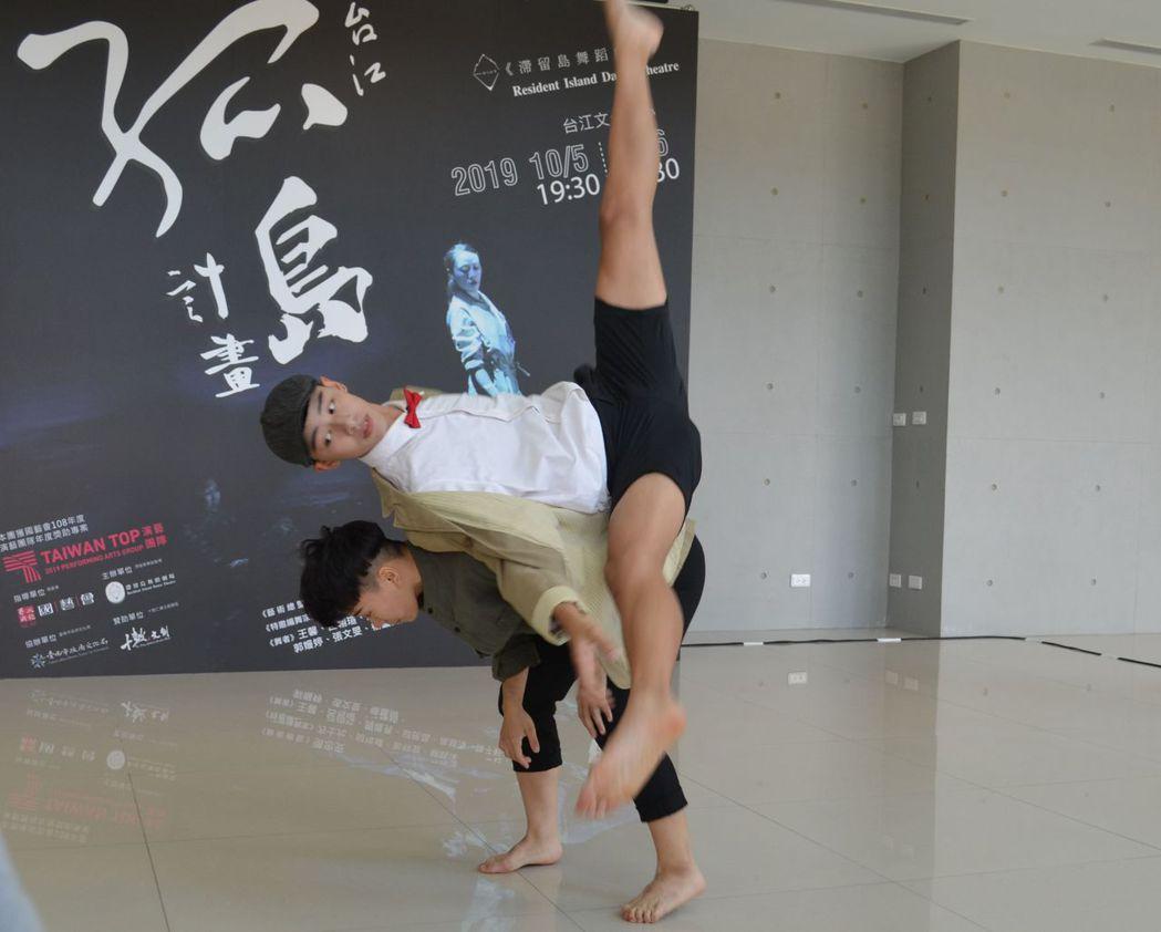 《台江孤島計畫》演出舞碼之二。  陳慧明 攝影