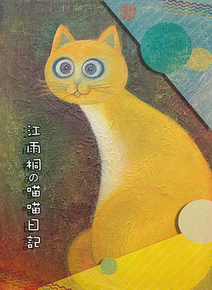 「江雨桐の喵喵日記」在新竹市文化局竹軒畫廊舉辦。 新竹市美術協會/提供