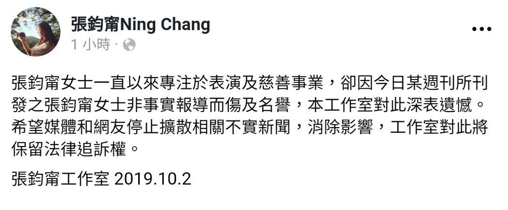 圖/擷自張鈞甯臉書