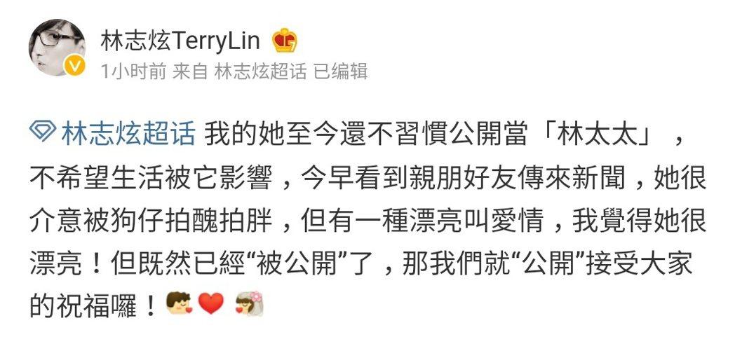 林志炫認了已結婚。 圖/擷自林志炫微博