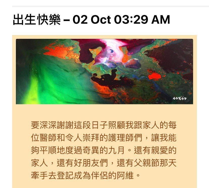有網友分享安溥在電子報中所寫的內容。圖/擷自微博