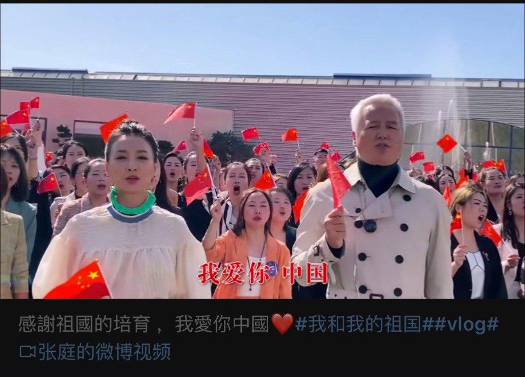 張庭和林瑞陽在海外高喊中國萬歲被台灣網友吐槽  圖/摘自微博