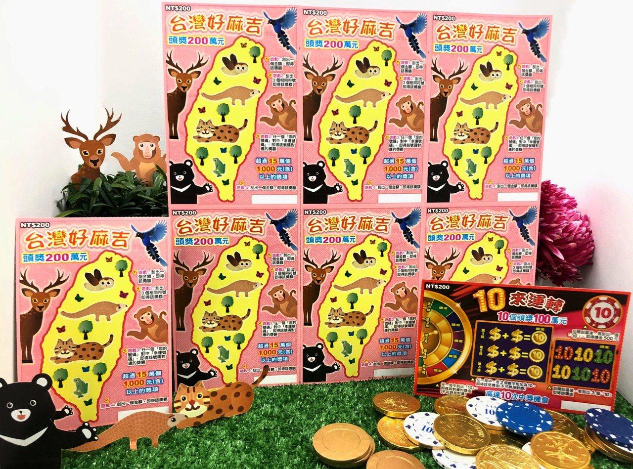 台彩公司推出兩款新刮刮樂「台灣好麻吉」跟「10來運轉」。圖/台彩公司提供