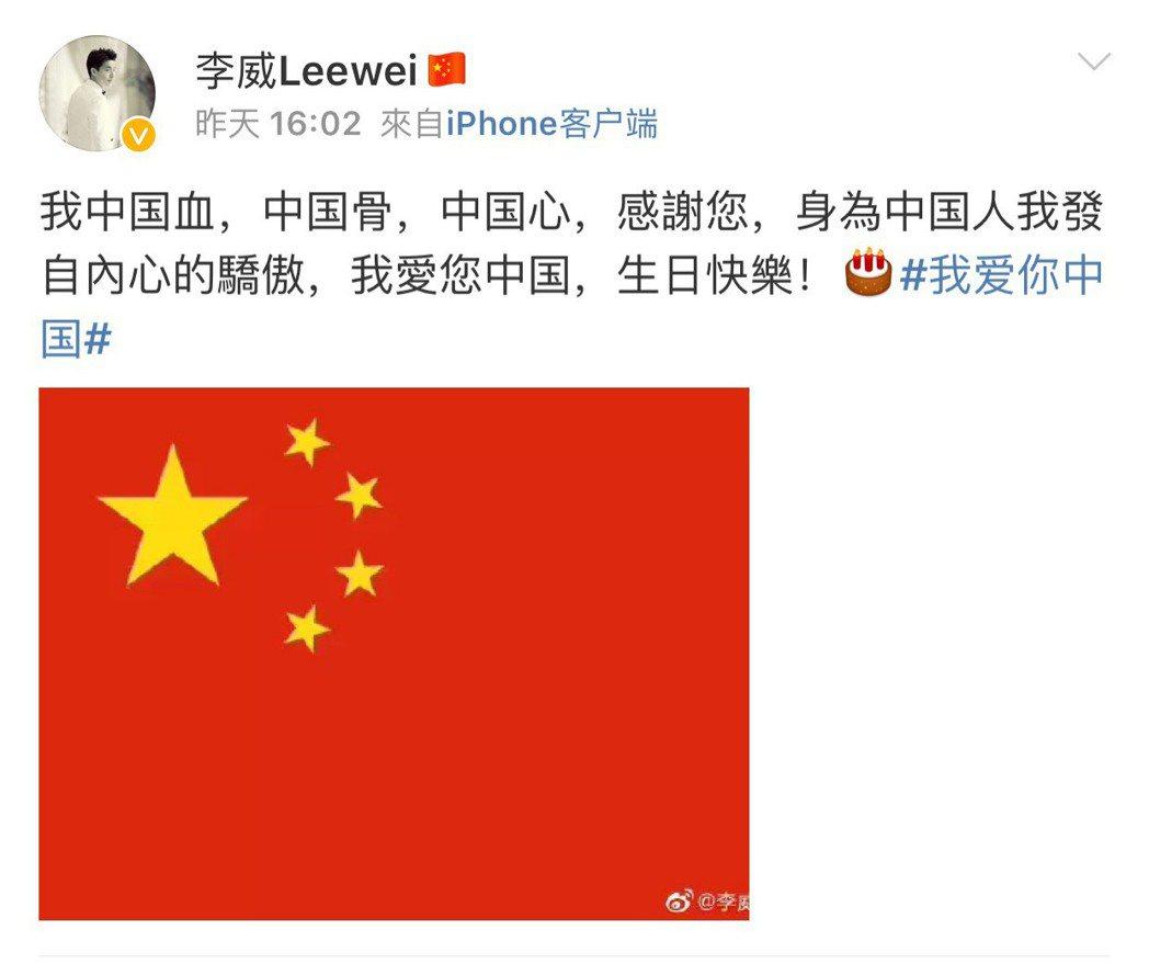 李威在微博留言慶大陸國慶。圖/摘自微博