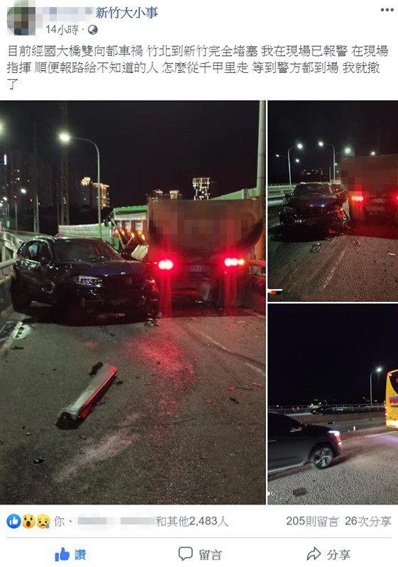 有熱心網友在臉書社團「新竹大小事」PO文並附上照片,指經國大橋雙向都車禍,提醒民...