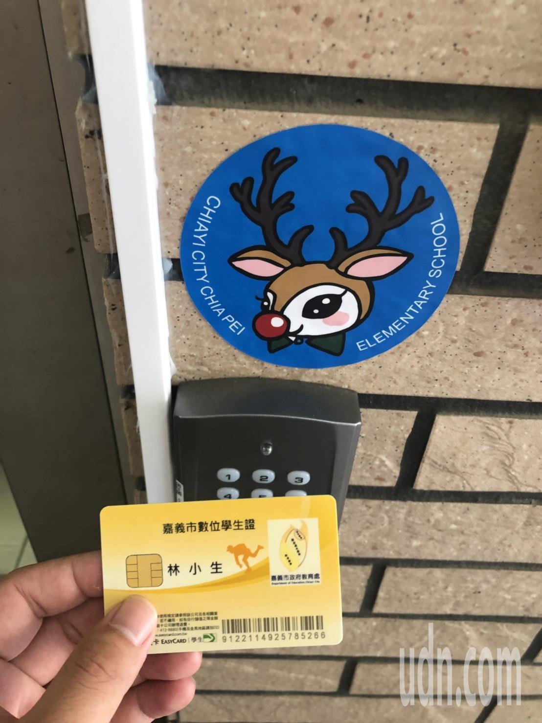 嘉義市府推動「智慧校園」,市長黃敏惠今天上午10點在嘉北國小宣布啟用「數位學生證...