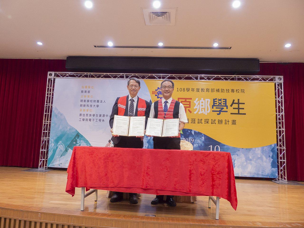 明新科大與東泰高中簽署原住民族教育合作,由雙方校長林啟瑞(左)、何軒盛(右)代表...