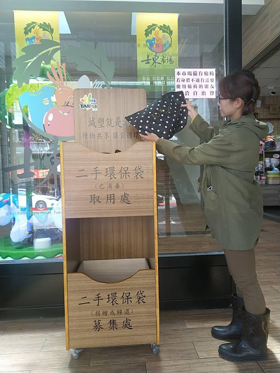 北市環保局本月起在12行政區各挑選1個傳統市場,於市場入口處設置「環保袋循環箱」...