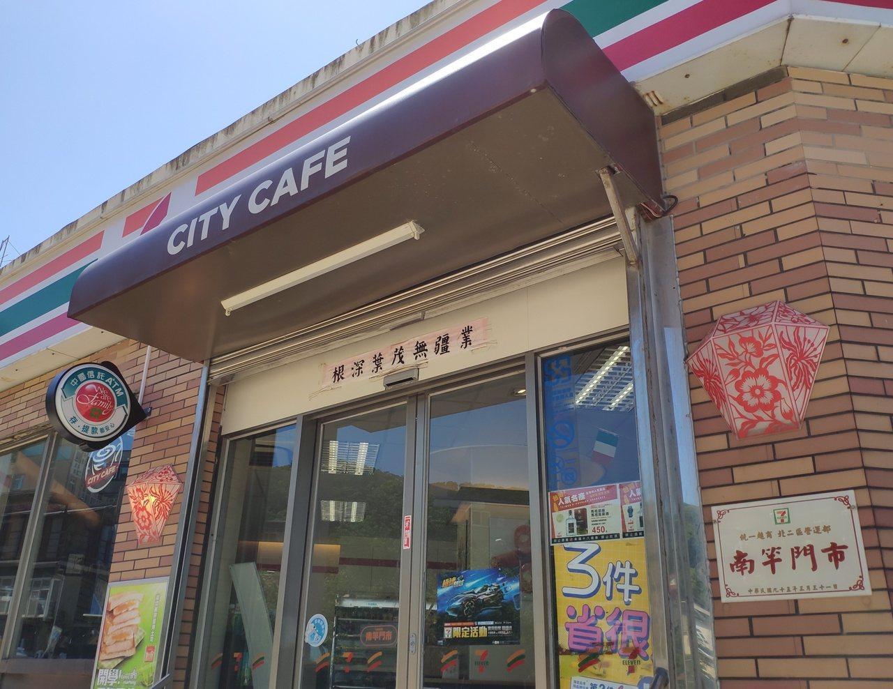 中信銀行於馬祖南竿地區5家7-ELEVEN門市鋪設ATM,方便當地民眾與遊客存、...