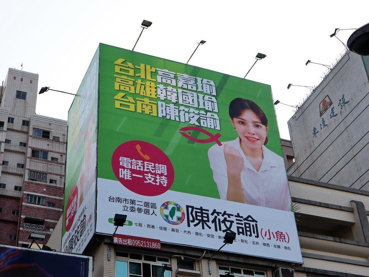 「最強村姑」陳筱諭當時參選立委時懸掛掀起話題的參選看板。圖/賴惠員服務處提供