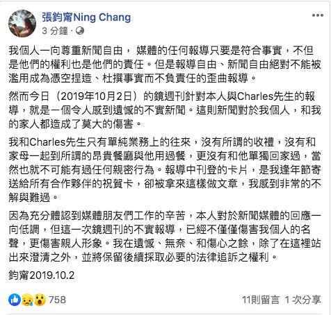 張鈞甯發文表示不實消息造成自己和她的家人莫大的傷害。圖/摘自張鈞甯臉書