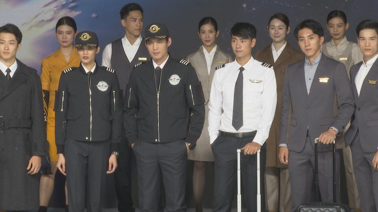 星宇航空舉行「JX Style制服暨機艙發表會」,眾所矚目的制服系列正式亮相,由...