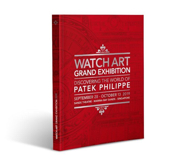 為這次錶展而出的特刊。圖/百達翡麗提供