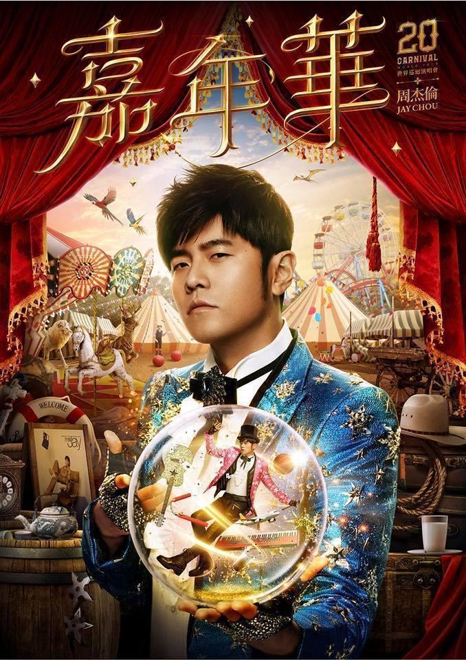 周杰倫全新巡演「嘉年華」將於17日上海起跑。圖/杰威爾提供