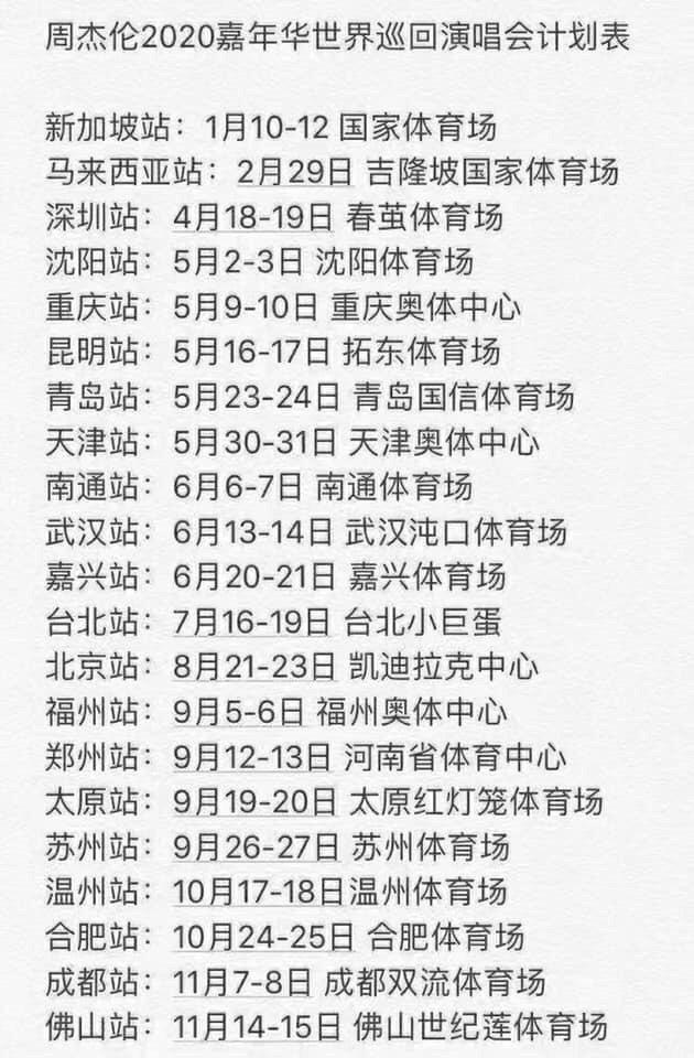 周杰倫「嘉年華」場次日期表早洩,驚見台北站時間。圖/摘自臉書