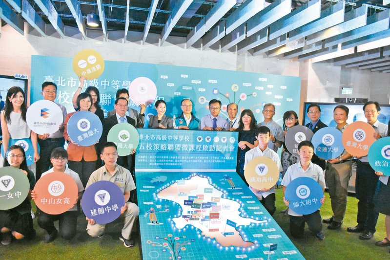 108課綱上路,台北市串連5所高中與8所大學策略聯盟,昨天舉行微課程啟動記者會。 記者魏莨伊/攝影