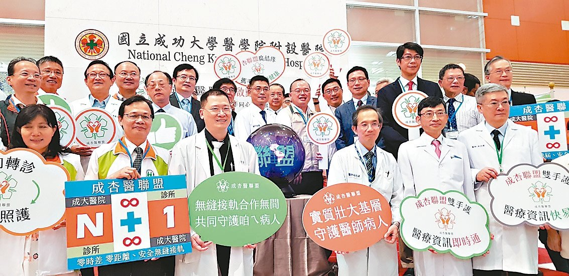 成大醫院結合台南市醫療院所,成立「成杏醫聯盟」,落實雙向轉診、分級醫療。記者修瑞...