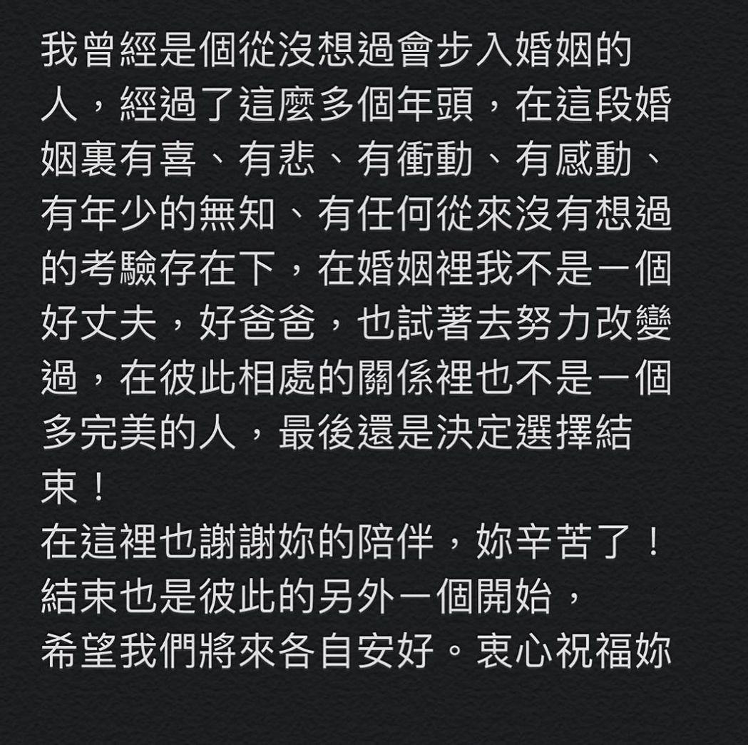 小春發文宣告結束婚姻。 圖/擷自小春IG