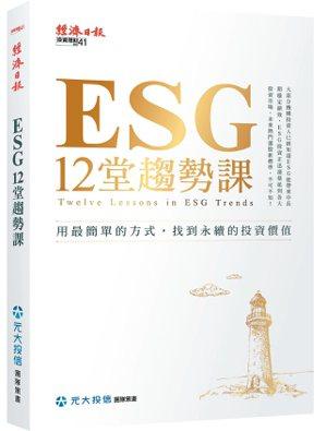 《ESG 12堂趨勢課》一書