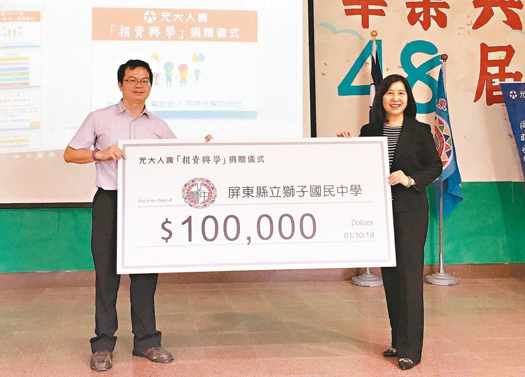 元大人壽由總經理林則棻(右)代表捐贈10萬元做為獅子國中充實教學設備或設置獎助學...