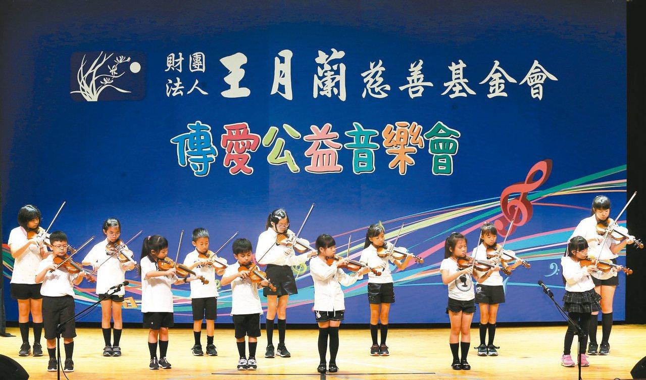 彰化芳苑國小在王月蘭基金會主辦的「傳愛音樂會」中表演。 記者徐兆玄/攝影