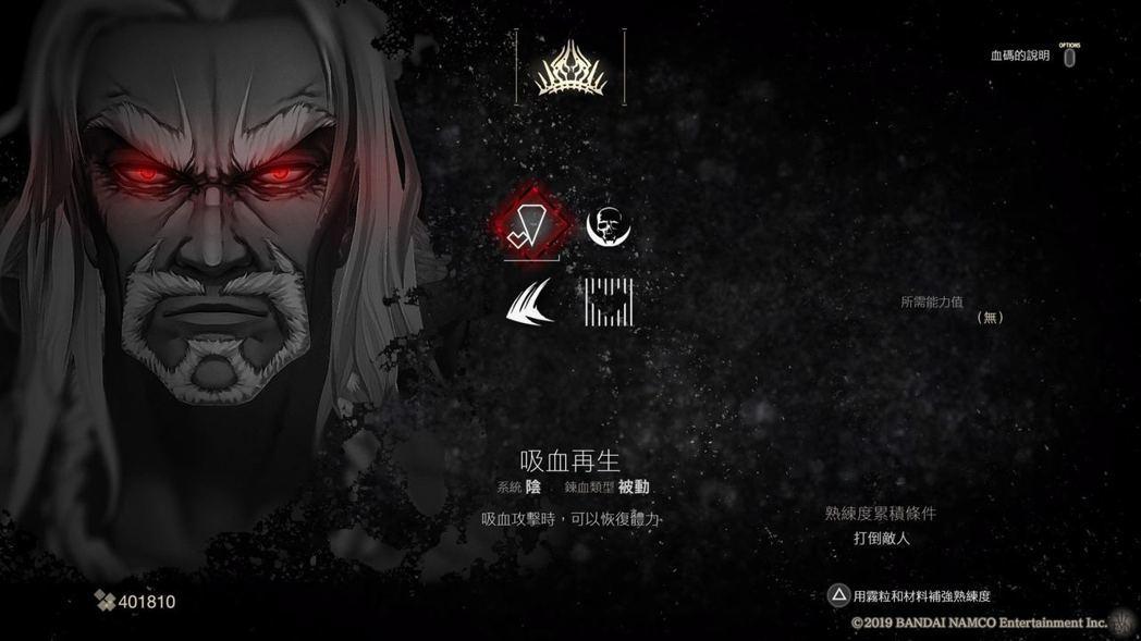 「黑帝斯」擁有吸血技補HP的被動鍊血