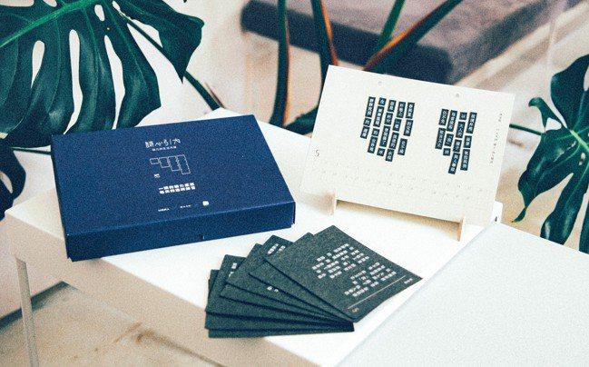 全台首款「磁力詩」月曆商品「詩心引力」今日起在募資平台上線。(圖/《聯合文學》雜...