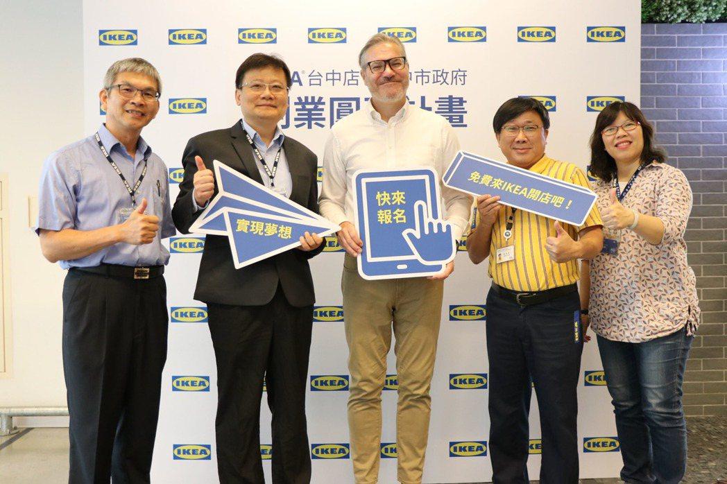 IKEA攜手台中市政府今(3)宣布「IKEA創業圓夢計畫競賽」於10月5日開放報...