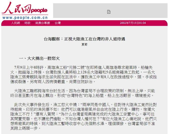 大陸指控台灣對大陸漁工非人道待遇 翻攝自人民網
