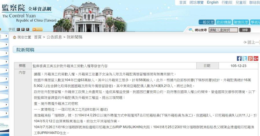 監察委員王美玉針對外籍漁工勞動人權發言 翻攝自監察院網站