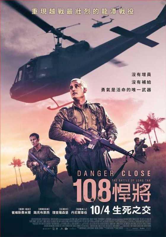 《108悍將》中文海報,10月4日上映