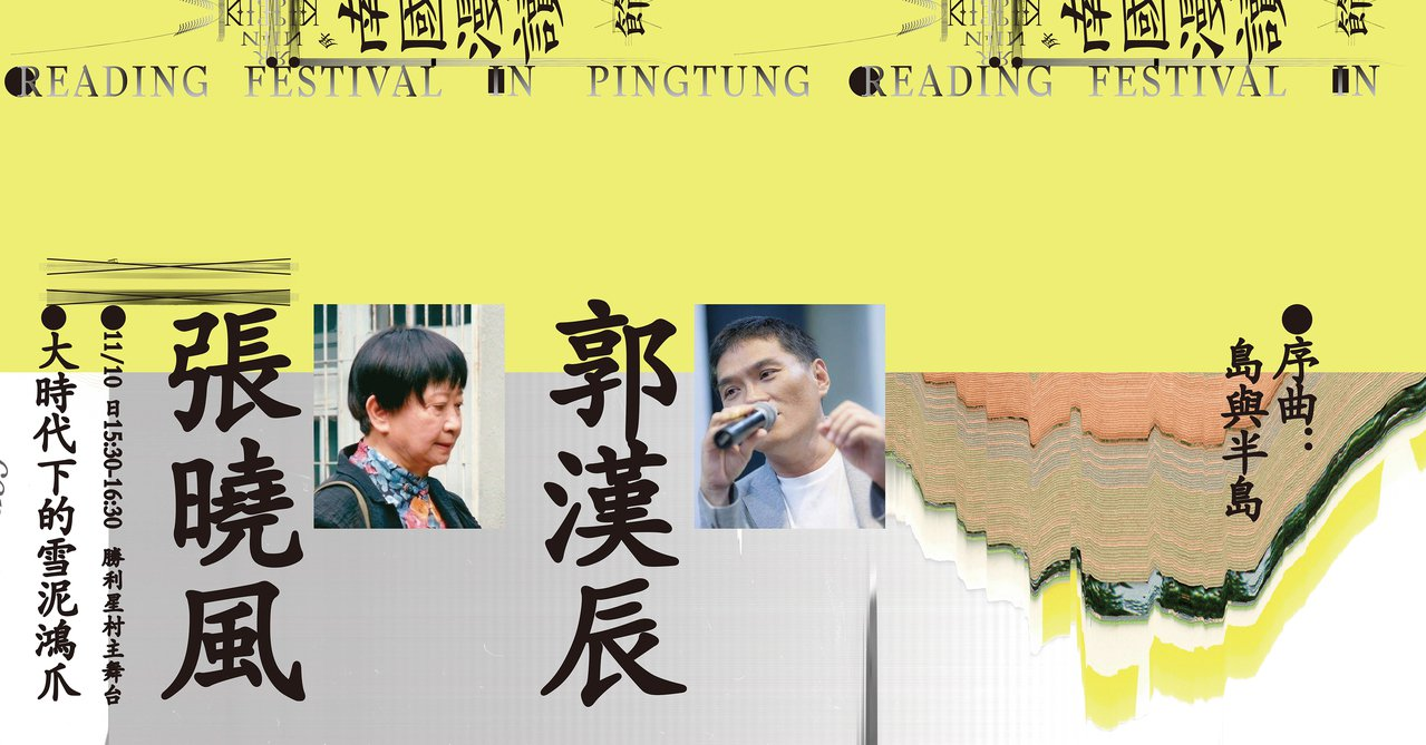 張曉風 X 郭漢辰:大時代下的雪泥鴻爪。(圖/設計 蘇俊輔,由青鳥制作 提供)