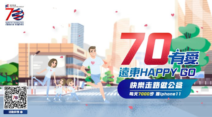 遠東集團慶祝70周年,舉辦「70有愛,遠東HAPPY GO」公益挑戰,邀請民眾下...