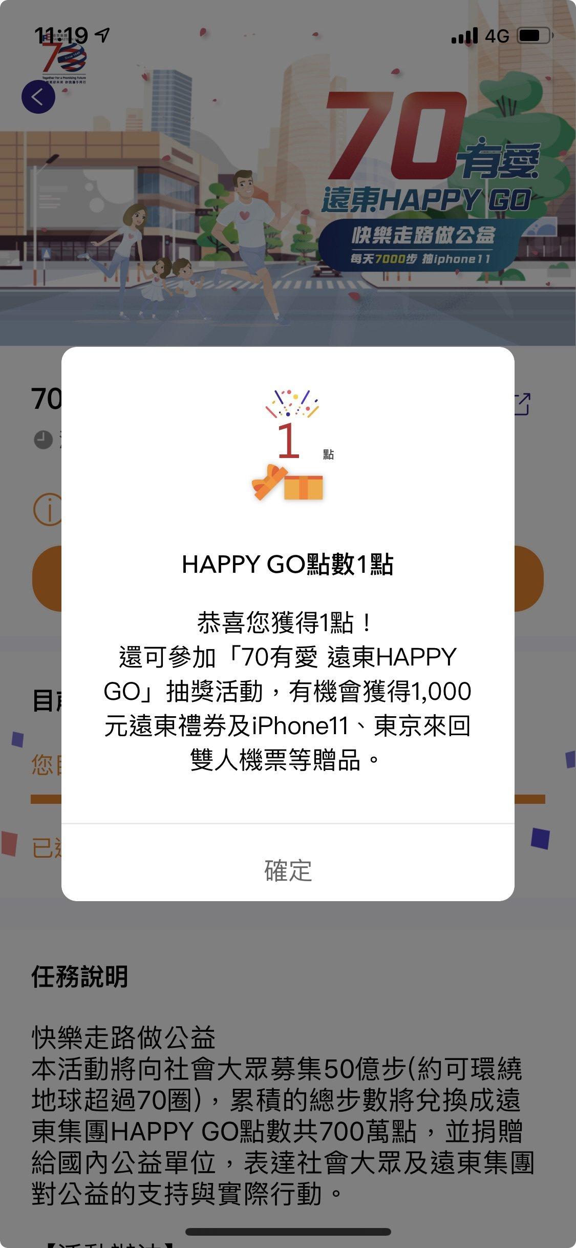 快下載HAPPY GO App,一起加入「70有愛,遠東HAPPY GO」公益挑...