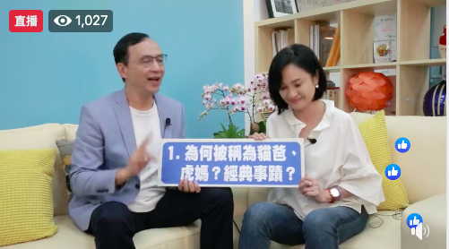 鴻海創辦人郭台銘是否幫國民黨立委參選人站台?新北市前市長朱立倫(左)說,只要能擴大藍營支持者都歡迎。圖/擷取自臉書直播
