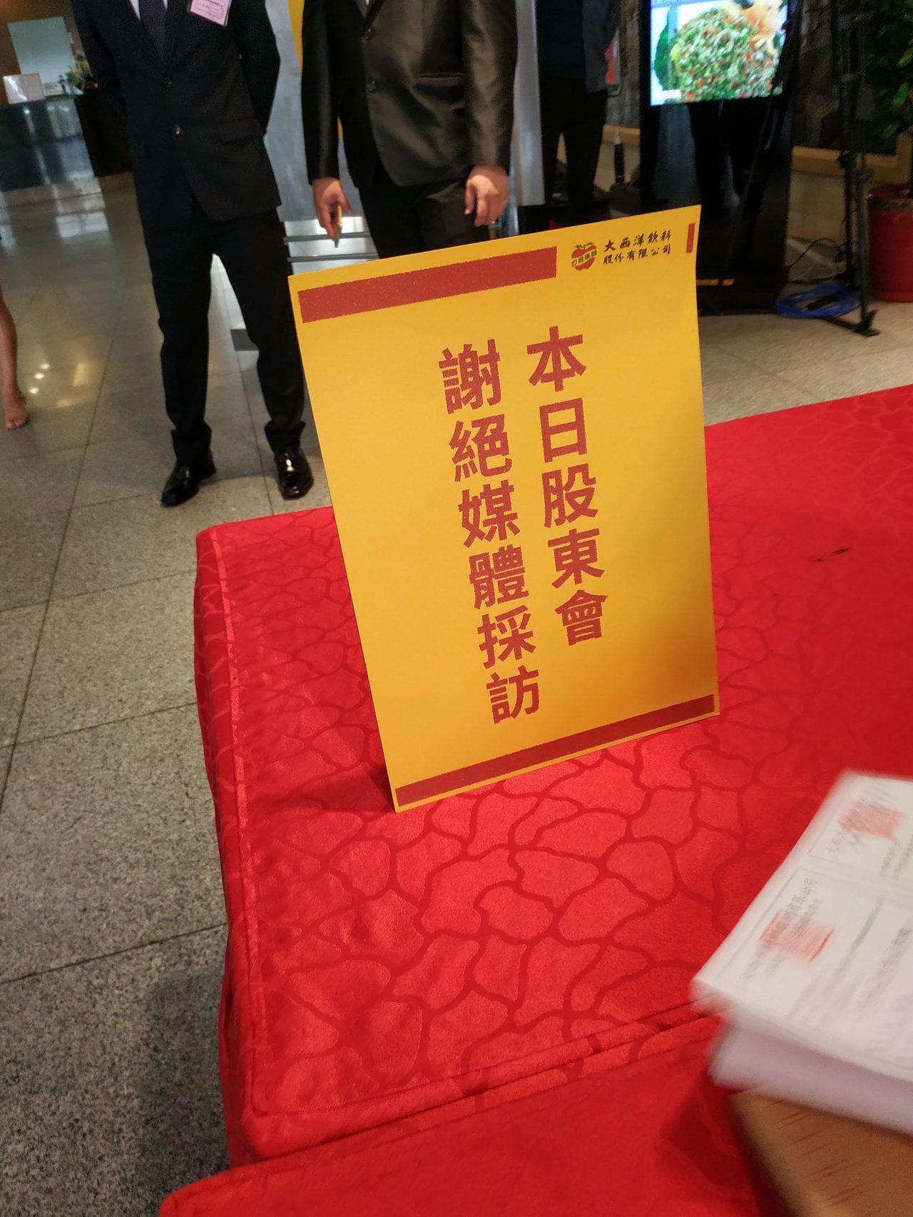 大飲今(3)日召開股東會,謝絕媒體採訪。記者何秀玲/攝影