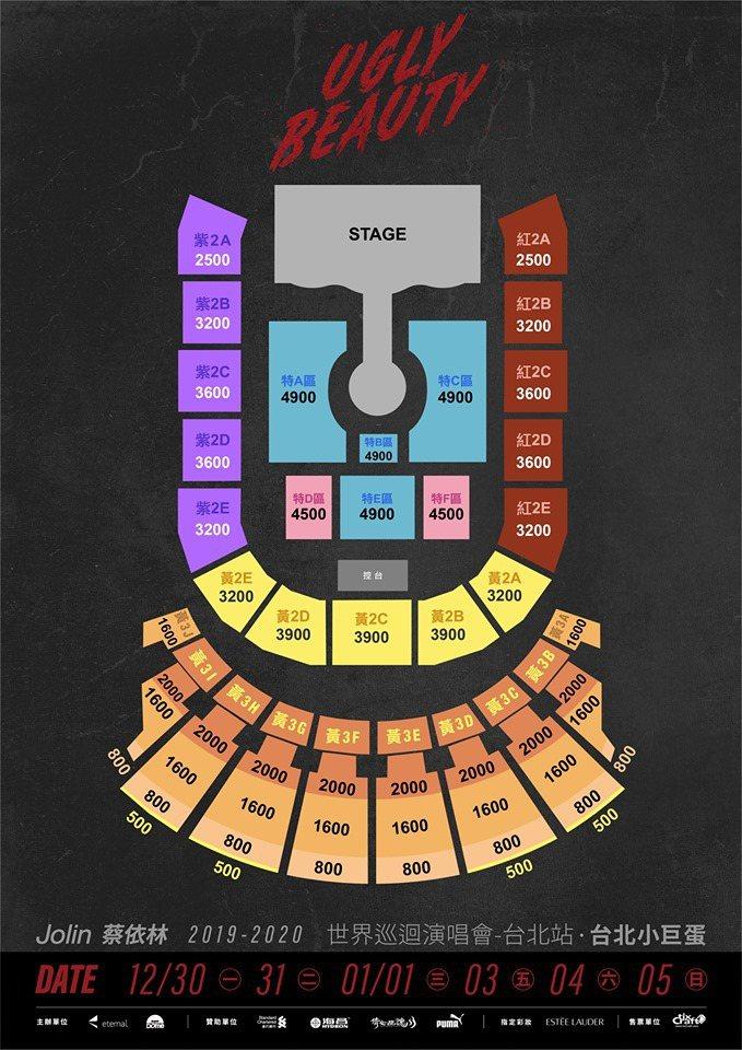 蔡依林演唱會票價正式曝光。圖/摘自臉書