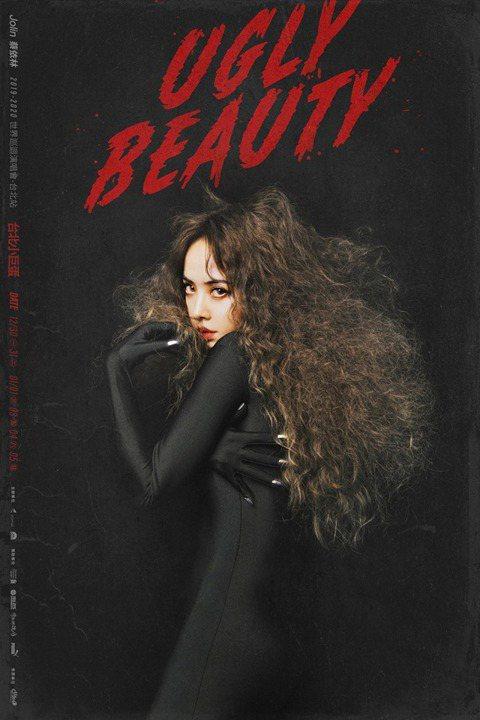 Jolin蔡依林今天出席路跑活動前,剛好年底即將在小巨蛋舉辦「Ugly Beauty2019-2020世界巡迴演唱會」票價也正式曝光,場次包括12月30日、31日及明年1月1日、3日、4日、5日共6...