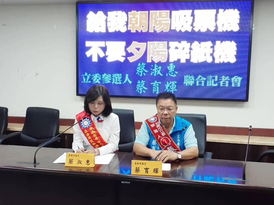 國民黨提名參選台南市立委的蔡育輝與蔡淑惠今天一起召開記者會,反對大老列不分區立委名單。圖/議會提供