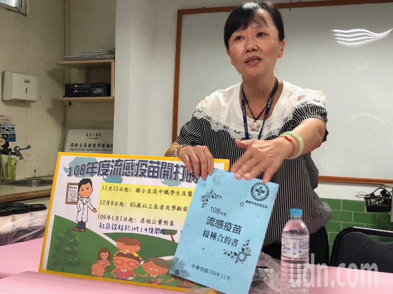 市府衛生局疾病管制科長黃露葵公布今年施打流感疫苗時程。記者李承穎/攝影