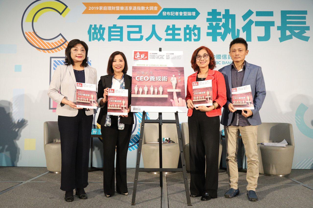 遠見與中國信託銀行合作,展開家庭理財暨樂活享退指數大調查。圖/遠見提供